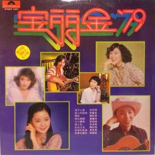 寶麗金'79 第一集 黑膠唱片
