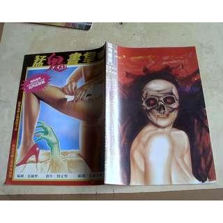 二手86年出版【 猛鬼書皇第2期 】漫畫書一本