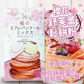 🚚 {天天隨時分享購}日本 櫻花舒芙蕾鬆餅粉 季節限定 254g