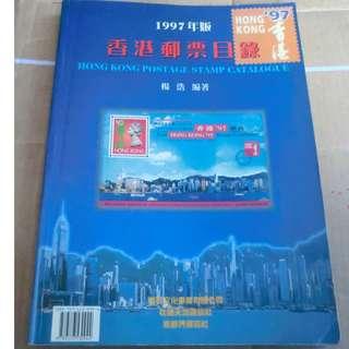 1997 香港郵票目錄 1本