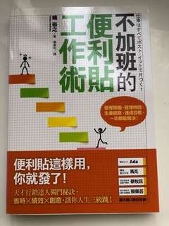 Chinese book 便利貼工作術