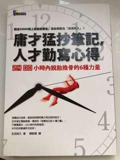 Chinese book 庸才人才
