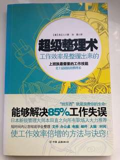 Chinese book 超級整理術(簡)