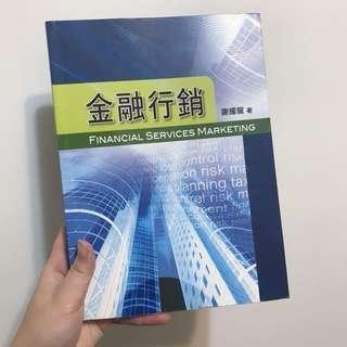 🚚 金融行銷 #出清課本