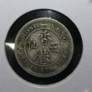 1888年香港五仙銀幣