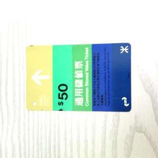 MTR Common Stored Value Ticket港鐵/地鐵通用儲值票(紀念版)