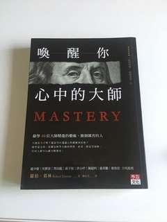 Mastery (Robert Greene)