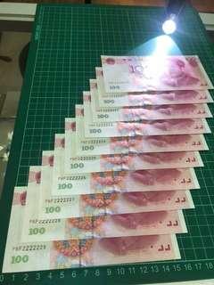 人民幣靚號標10連