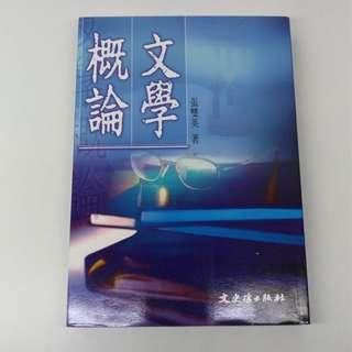 國文系 中文系 文學概論 張雙英 文史哲出版社 #出清課本