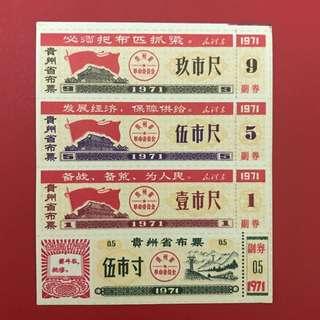 「文革精品」1971年貴州省毛主席語錄布票四方連