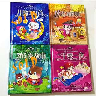相伴一生的经典 VCD & Chinese Stories / Nursery Rhymes