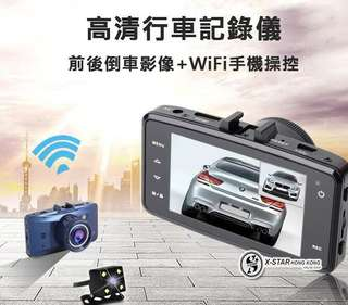 1633631 12V前後雙鏡WiFi行車記錄儀 Dual mirror WiFi driving recorder