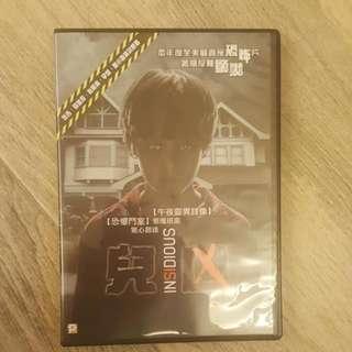 兒凶 DVD