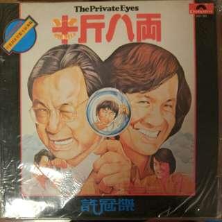 半斤八兩黑膠唱片