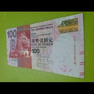 匯豐銀行港幣$100元(亂蛇) KM 726354 不議價