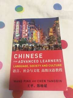 ARTS 3450/3451 Chinese for Advanced Learners