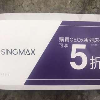 Sinomax 代用卷