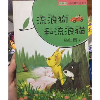 Chinese Story Book 《流浪狗和流浪猫》