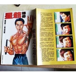 二手92年出版【 星爺傳奇第二期 】漫畫書一本
