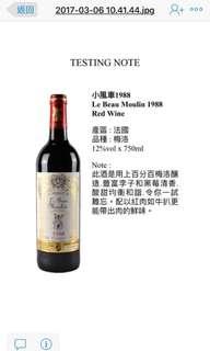紅酒 小風車1988