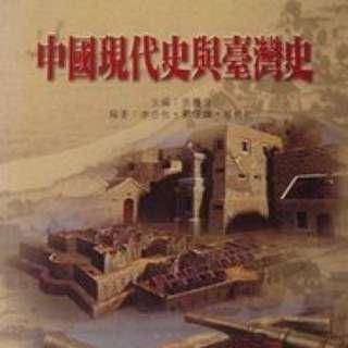 🚚 中國現代史與台灣史  #出清課本