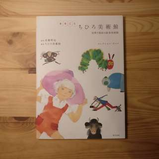 Japanese Children's Illustration