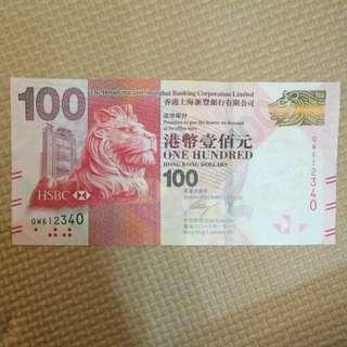港幣100 順序12340
