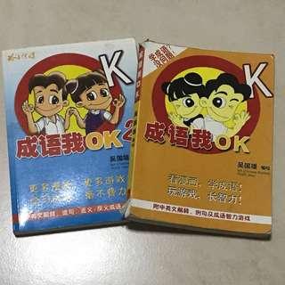 Chinese book - 成语我OK (both book)