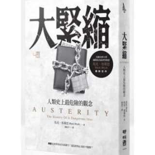 (省$24)<20140301 出版 8折台版新書>大緊縮:人類史上最危險的觀念, 原價 $120, 特價 $96