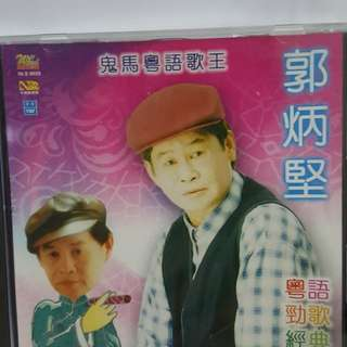 Cd chinese 郭炳坚