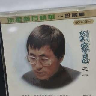 Cd chinese 刘家昌