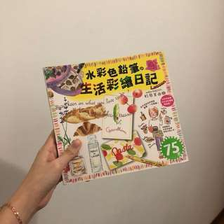 Taiwanese Watercolour Book