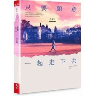 (省$23)<20180228 出版 8折訂購台版新書>只要願意一起走下去 , 原價 $117, 特價$94
