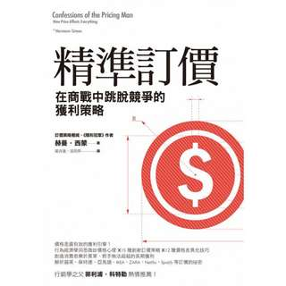 (省$38)<20180131  出版 8折訂購台版新書> 精準訂價:在商戰中跳脫競爭的獲利策略,原價 $193, 特價$155