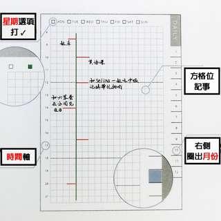 日計劃便簽本 便條紙 計劃本 Notepad 手帳