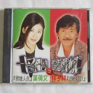 Sally Yeh & George Lam 葉蒨文, 林子祥 1996 Pony Canyon Taiwan Chinese CD PCTD 000941-1