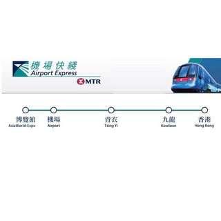 機場快線來回車票 九龍來回機場 只須$110 即買即用