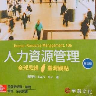 🚚 人力資源管理 Human Resource Management,10e #出清課本