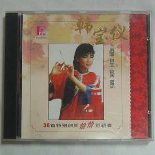 Han Bao Yi 韩宝仪 1998 Form Pte. Ltd. Chinese New Year Songs CD FNCD 104