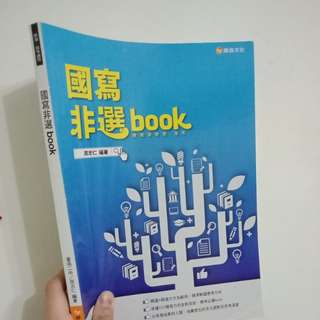 🚚 #畢業一百元出清 15級分考生推薦 國寫非選book