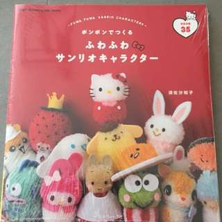 Hello Kitty Sanrio Pom Pom Diy craft and hobby book