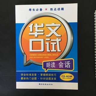 Chinese Language Oral Skills for Secondary School