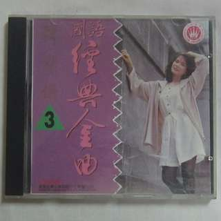 Han Bao Yi 韩宝仪 Huangsin Organization Chinese CD GCD 2015