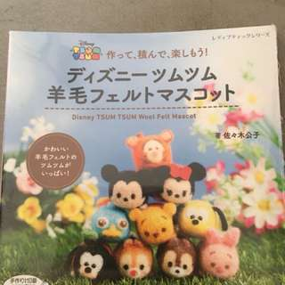 Disney Tsum Tsum diy felt wool craft and hobby book