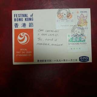 香港節第一組首日封包平郵