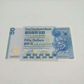 1982年 50元 渣打 紙幣