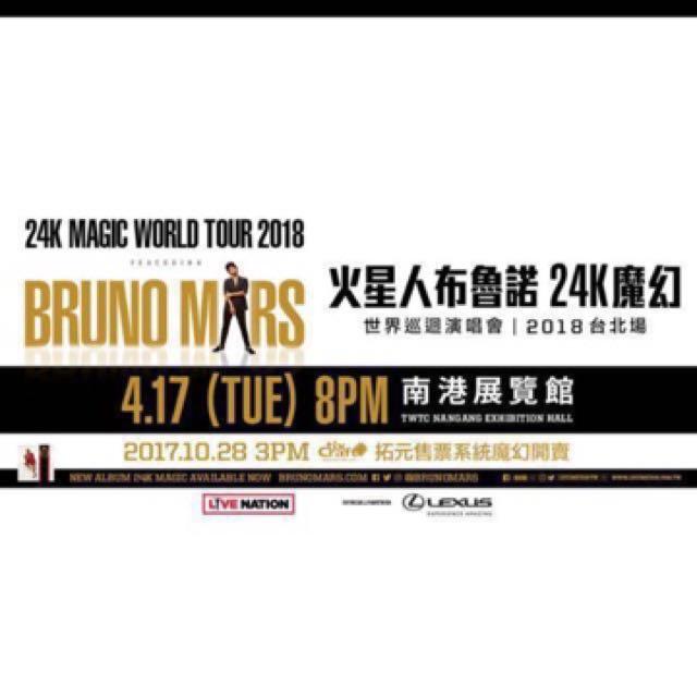 火星人布魯諾4/17台北演唱會門票