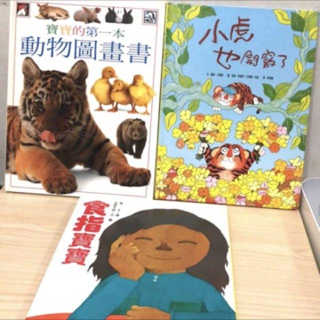 童書三本一起賣