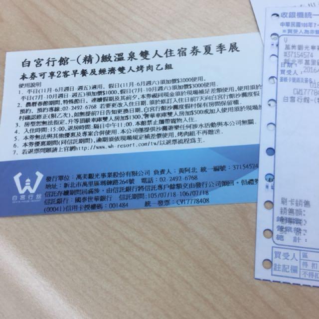 白宮行館 3999元現金卷