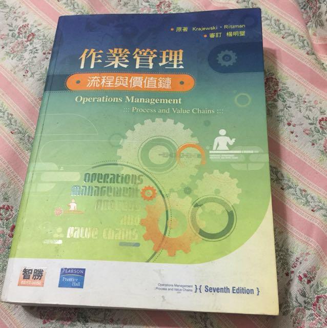 作業管理流程與價值鏈 楊明璧#出清課本